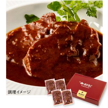 牛タンシチュウセット【4個入】