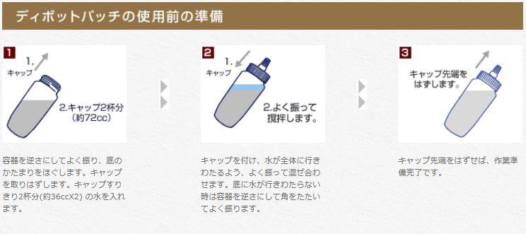 ディボットパッチ アシュフォードジャパン
