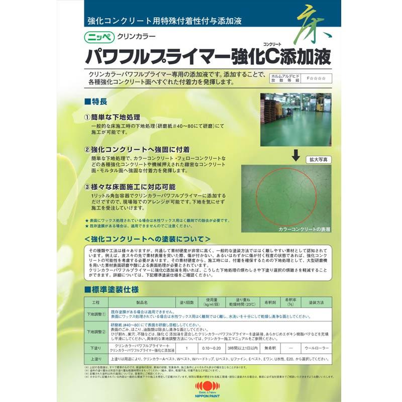 クリンカラーパワフルプライマー強化C添加液