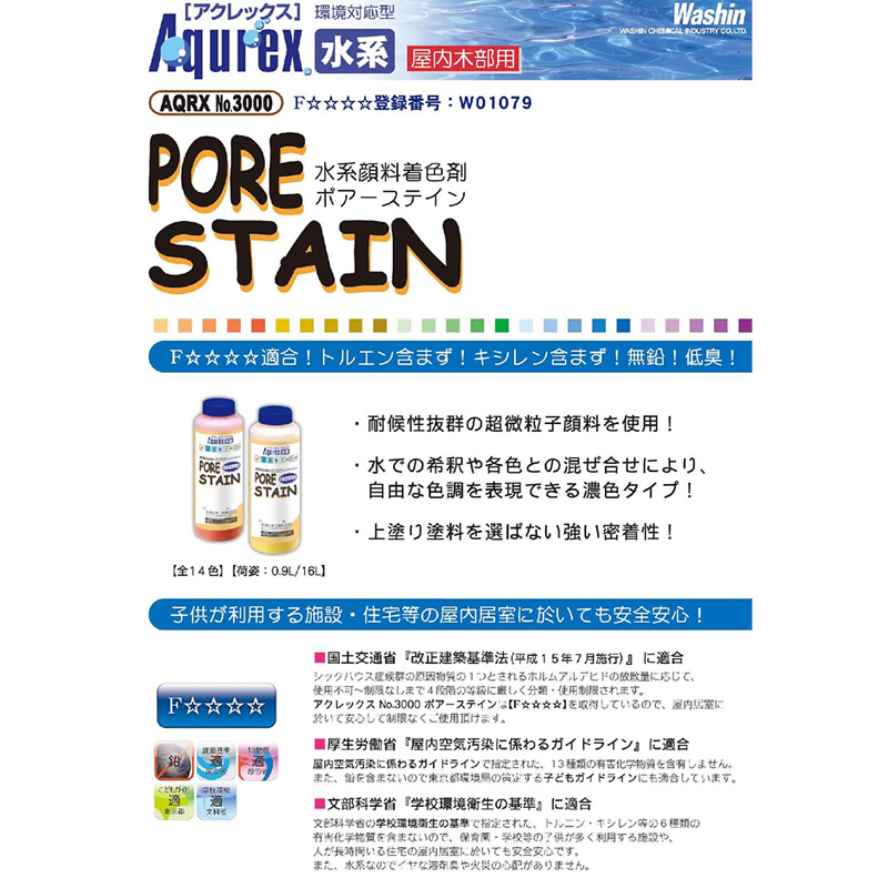 AQRX No3000 ポアーステイン