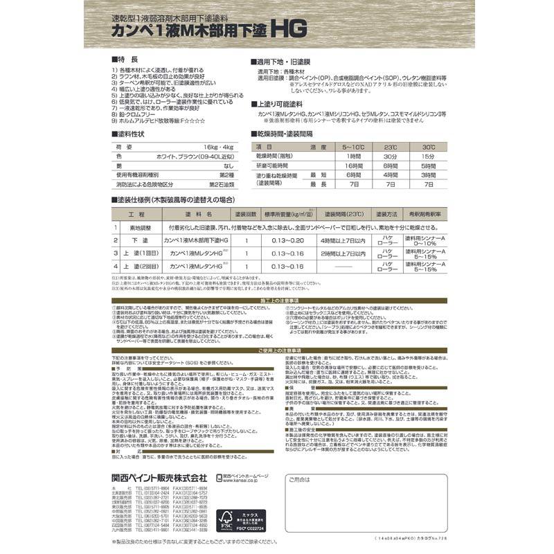 カンペ1液M木部用下塗HG