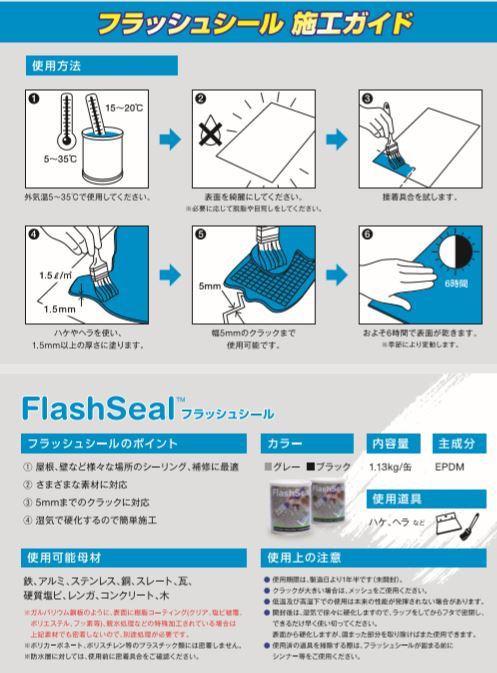 万能防水補修塗料 フラッシュシール(Flash Seal)