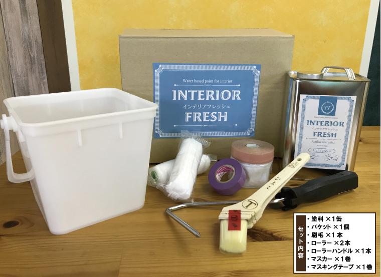インテリアフレッシュ 室内塗装セット