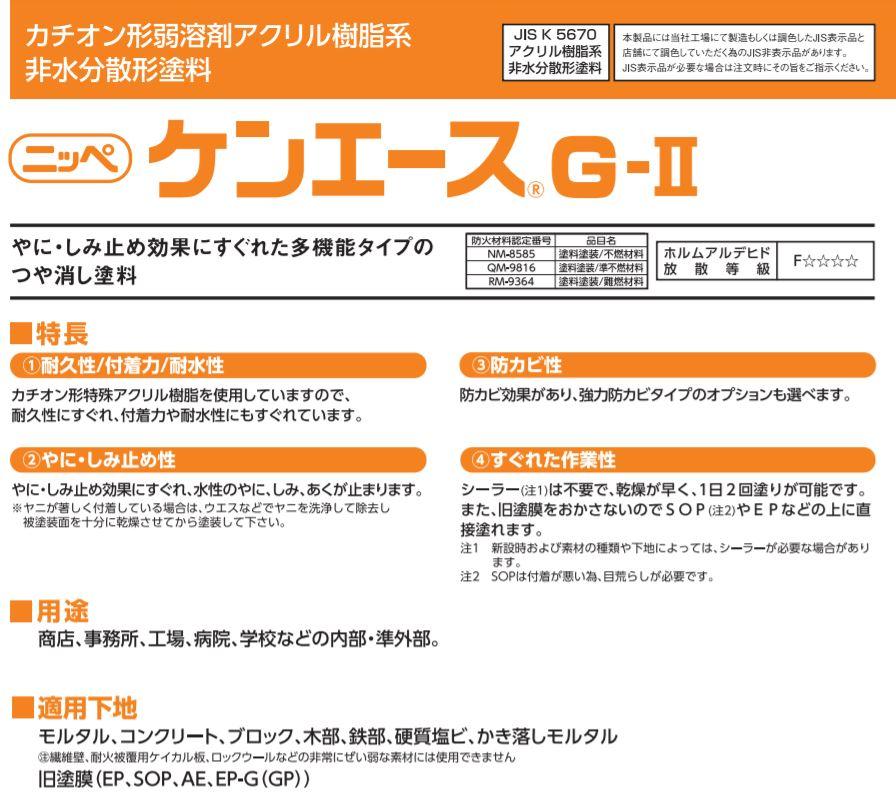 ケンエースG2 標準色