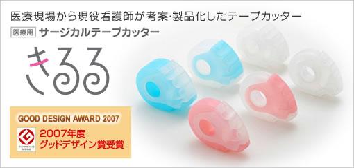 きるる サージカルテープカッター 12mm カバー付 ピンクB(ケースのみ)