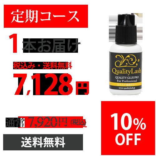 【定期購入 1本コース】SPグルー(速乾) 10ml