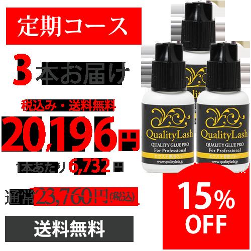 【定期購入 3本コース】SPグルー(速乾) 10ml