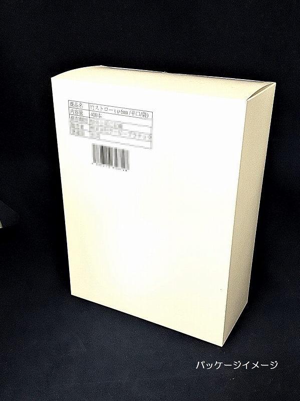 竹ストロー φ8mm平口(単袋) 300本