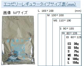 切り花 保水材 「エコゼリー MS」 (80g)