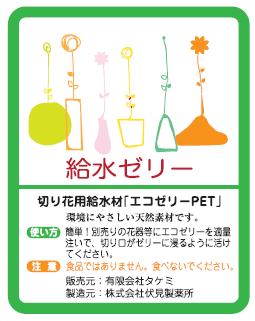 切り花 保水材 「エコゼリー PET-1K」