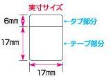 両面テープ(一輪挿し用「ミニフラワーボトル」貼り付け用)