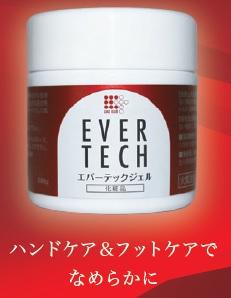 塗る手袋 『エバーテックジェル』 100g