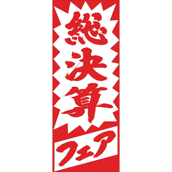 のぼり 総決算フェア W700×H1800mm /K-072