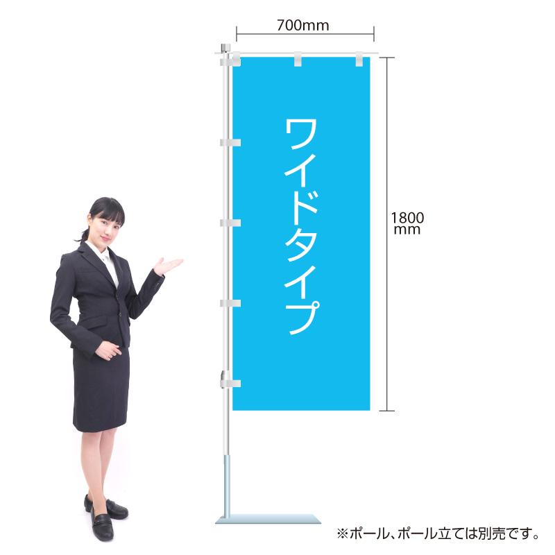 のぼり U-CAR W700×H1800mm (オレンジ) /K-089