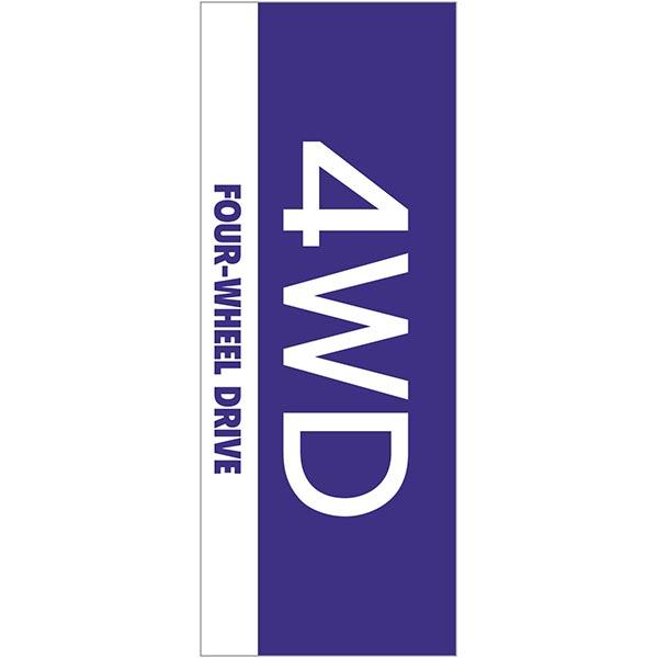 のぼり 4WD W700×H1800mm /K-098