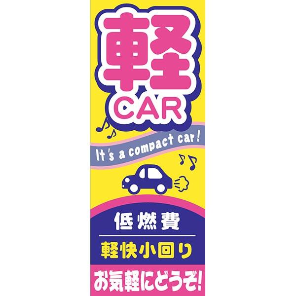 のぼり 軽CAR未使用車 W700×H1800mm /K-101