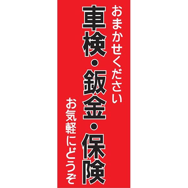 のぼり 車検・鈑金・保険 W700×H1800mm /K-168