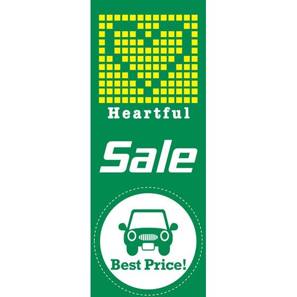 のぼり HeartfulSale W700×H1800mm /K-176