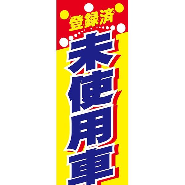 のぼり 未使用車 W700×H1800mm /K-209