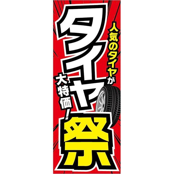 のぼり タイヤ祭 W700×H1800mm (レッド) /K-215