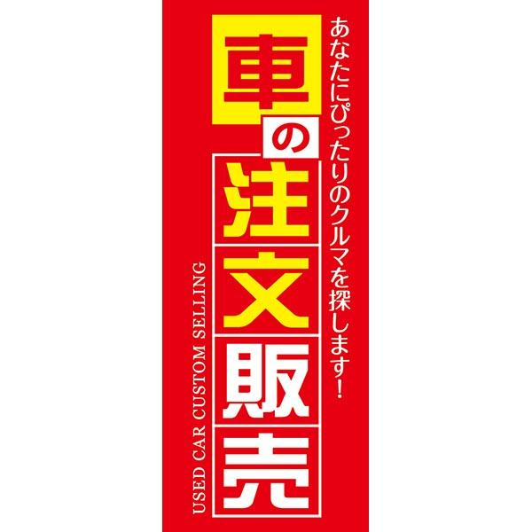 のぼり 車の注文販売 W700×H1800mm /K-219