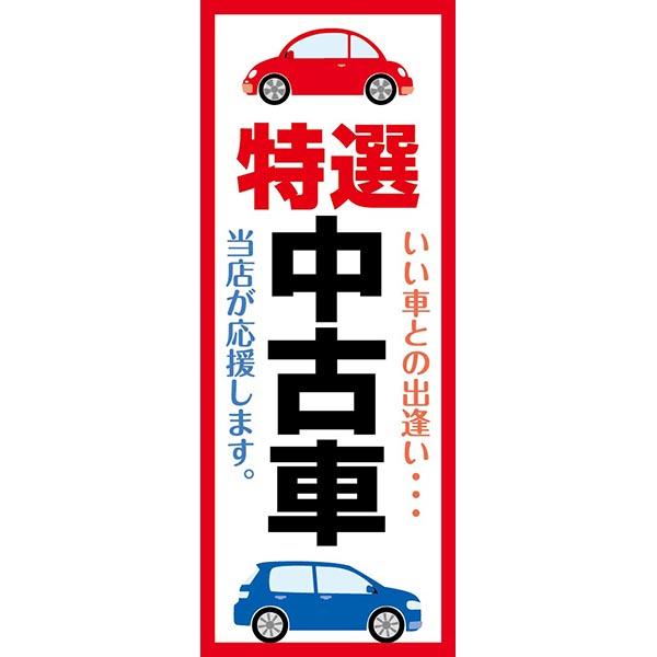 のぼり 特選中古車 W700×H1800mm /K-222