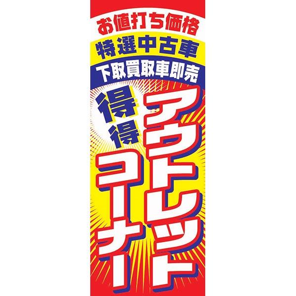 のぼり アウトレットコーナー W700×H1800mm /K-032