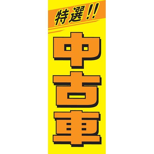 のぼり 特選中古車 W700×H1800mm /K-045