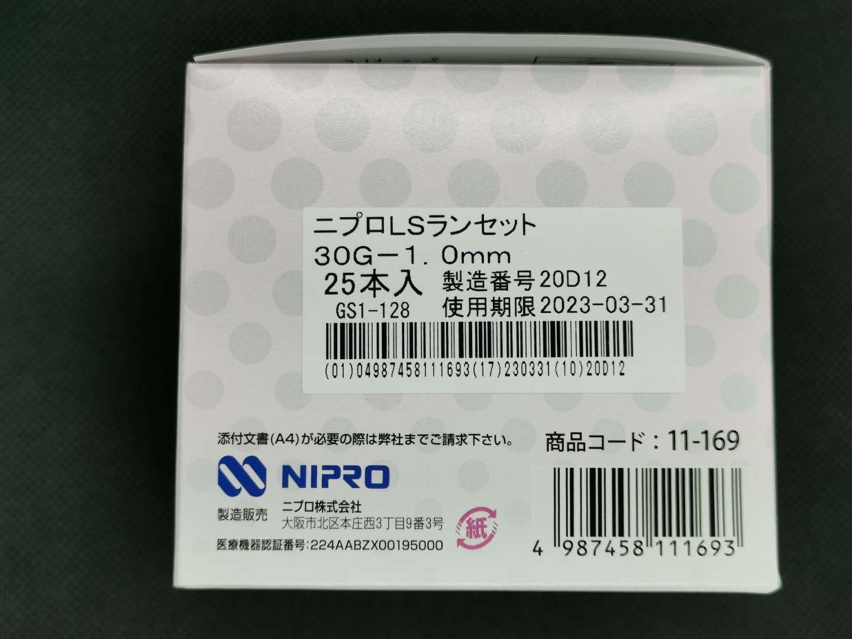 採血用穿刺針 (ランセット)1箱25個入※平日12時までの決済完了で即日出荷