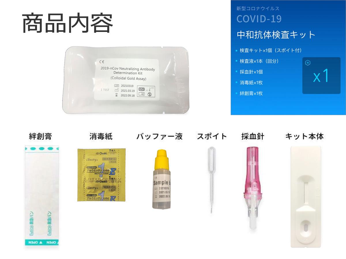【1キット】新型コロナ中和抗体検査キット(採血針つき)※平日12時までの決済完了で即日出荷
