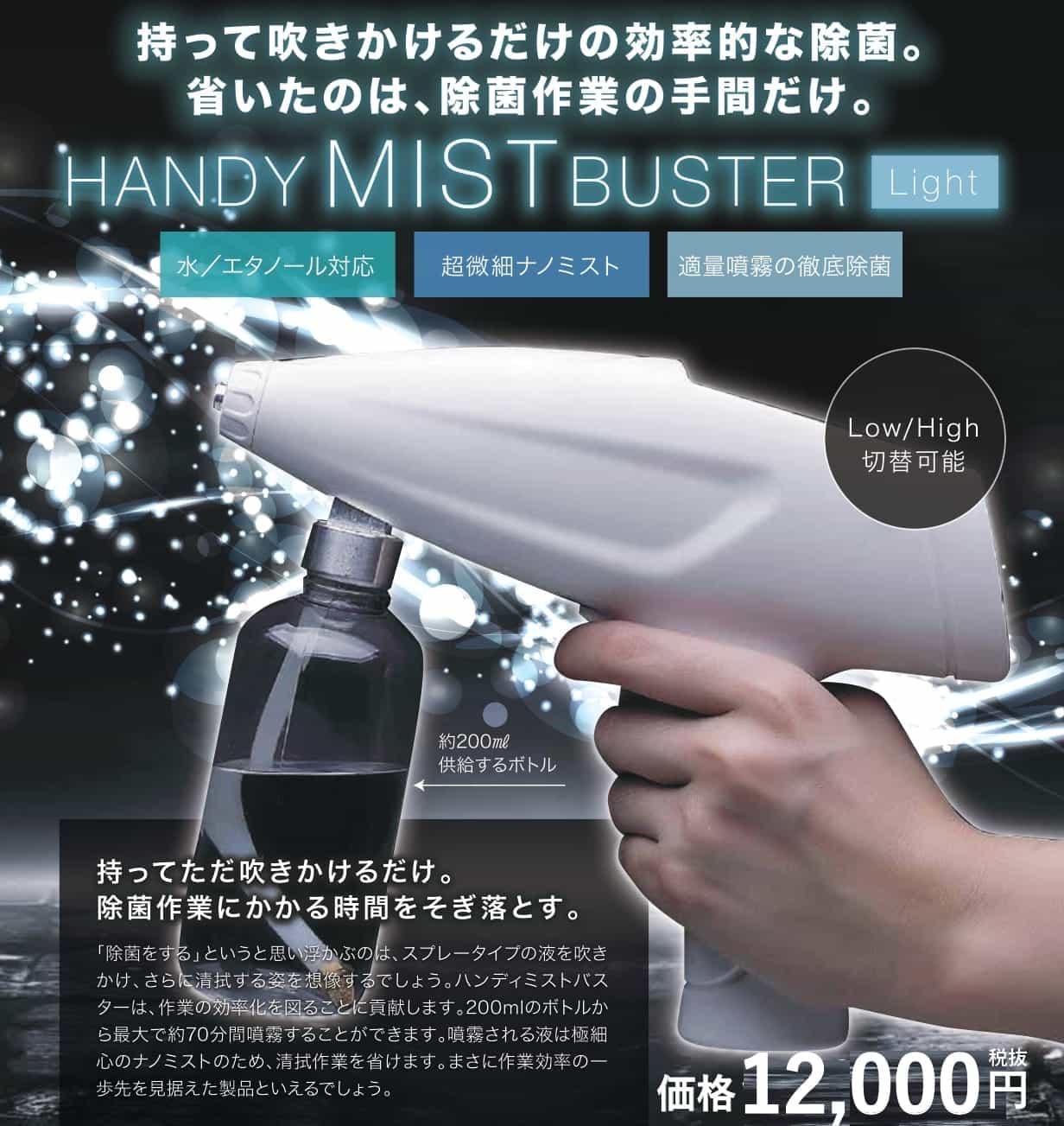【送料無料!】  ハンディミストバスター・ライト ※ご入金・決済から2~3営業日で発送