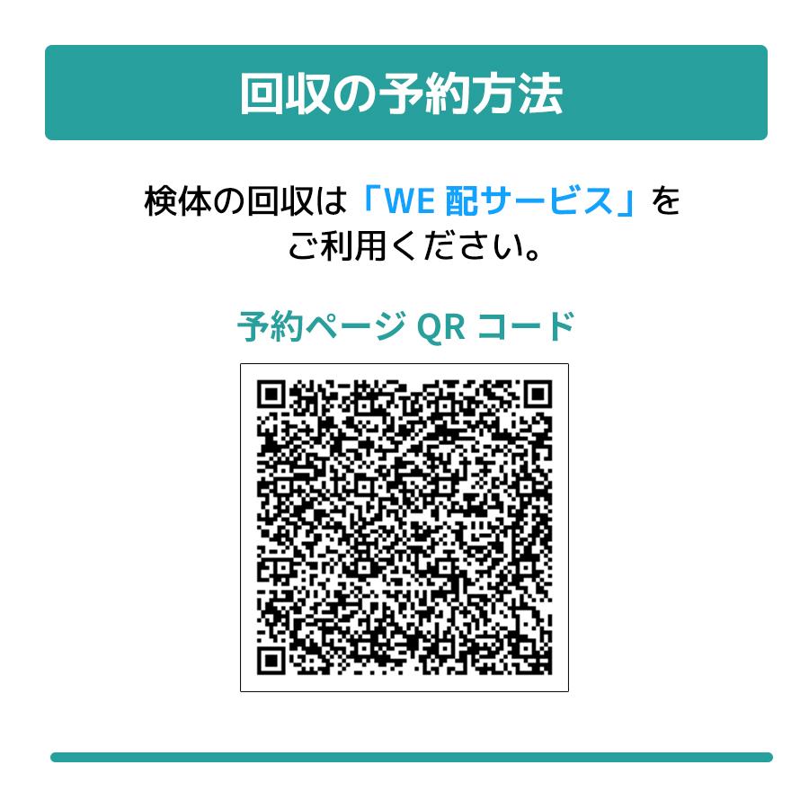 【1キット】新型コロナPCR検査キット変異株対応※平日12時までの決済完了で即日出荷