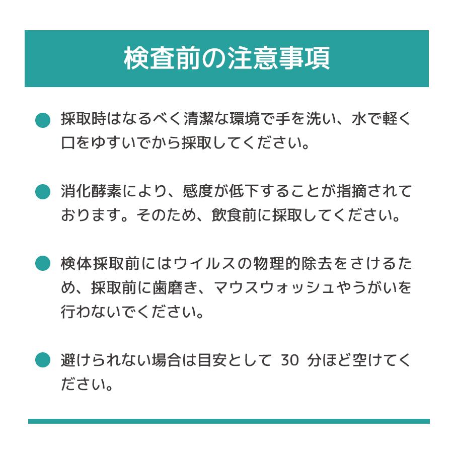 【1キット(郵送)】新型コロナPCR検査キット変異株対応※平日12時までの決済完了で即日出荷