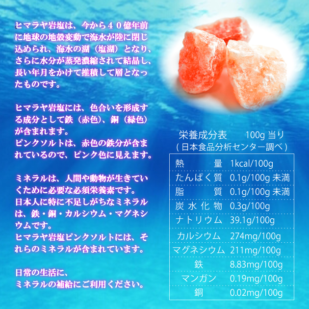 ピンクソルト 150g ヒマラヤ岩塩 食用 小粒 ミル用 3〜5mm 料理 岩塩 ソルト 野菜 サラダ 焼き肉 ステーキ 肉 魚 刺身 熱中症対策 お風呂 食塩 ポイント消化 バスソルト