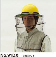 防蜂ネット ヘルメット取付式 No.91DX