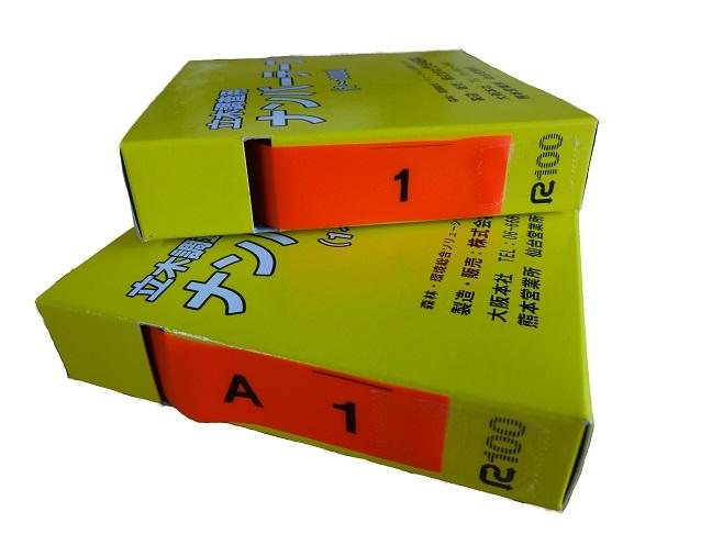 ナンバーテープ 数字のみ オレンジ