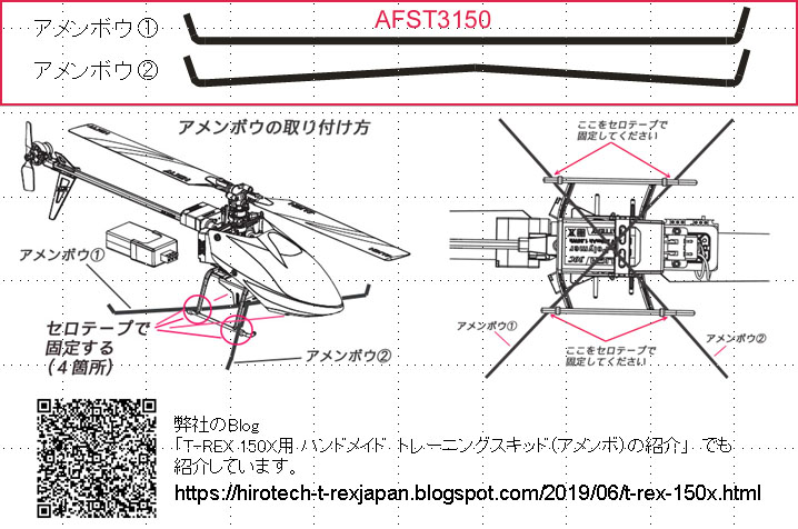 【AFST3150】 補助ランディングギア(アメンボ) 【150X】