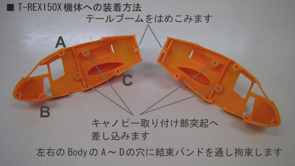 【BAF2010】 スプリットスケールボディ 150X 【スターファイター】