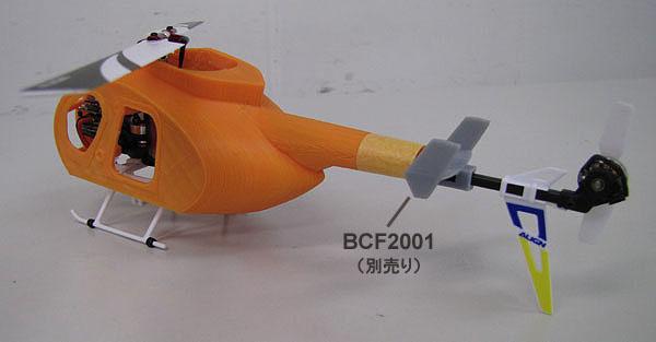 【BAF2020】 スプリットスケールボディ 150X 【MD500】