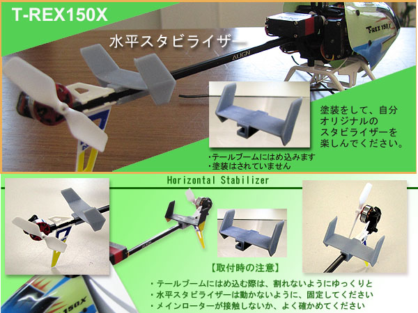 【BCF2001】 水平スタビライザー 150X