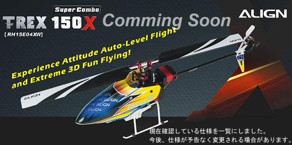 【RH15E04XW】 T-REX 150X スーパーコンボ 【BTF】日本語説明書付き正規輸入