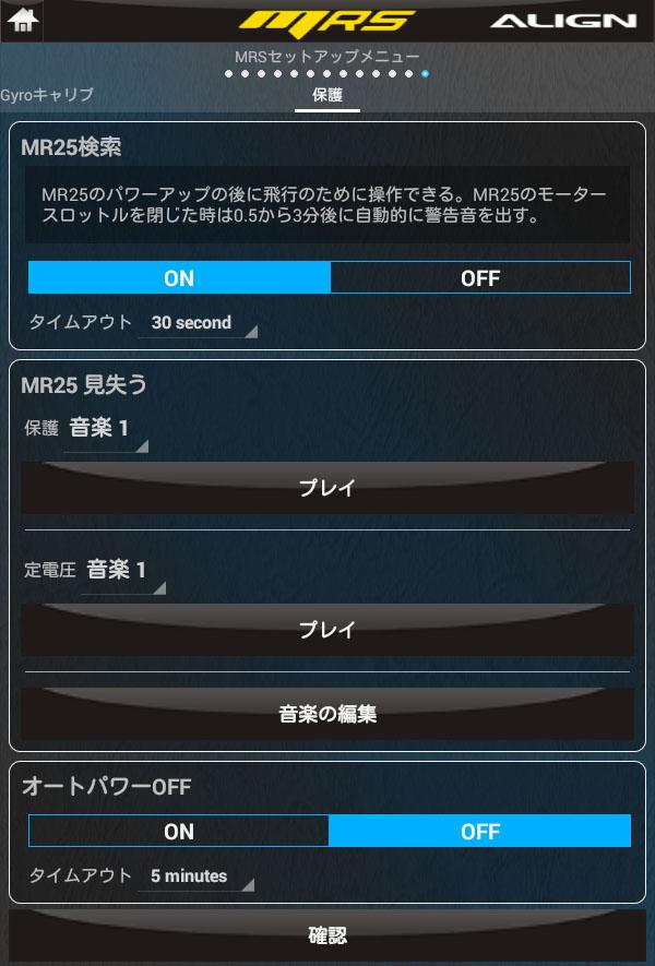 【M425029XXW】 MR25 ロストエアクラフトファインダー