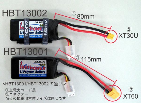 【HBP13002】 リポバッテリー 3S1P 11.1V 1300mAh/30C XT30コネクター付