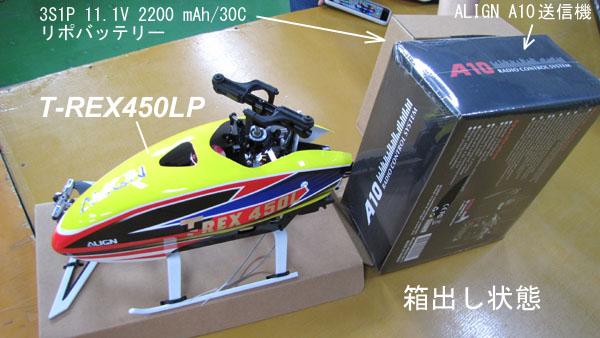 【RH45E32XW-JPS】 T-REX 450LP ARTF 日本仕様
