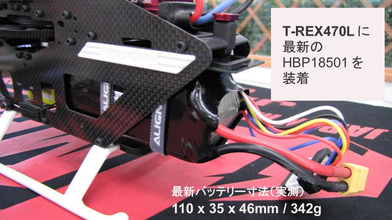 【HBP18501】 リポバッテリー 6S1P 22.2V 1850mAh/50C