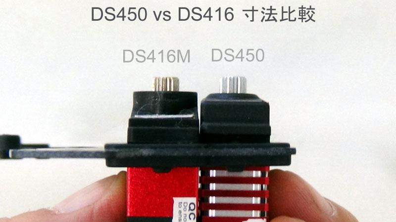 【HSD45001】 デジタルサーボ 【DS450M】