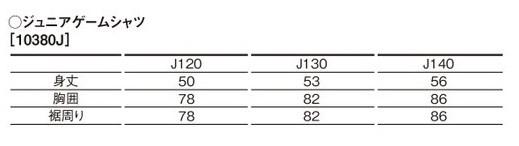 2020年バドミントン日本代表モデル 10380J ジュニア ゲームシャツ JUNIOR