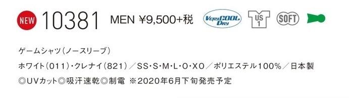 2020年バドミントン日本代表モデル 10381 メンズ ゲームシャツ(ノースリーブ) US1