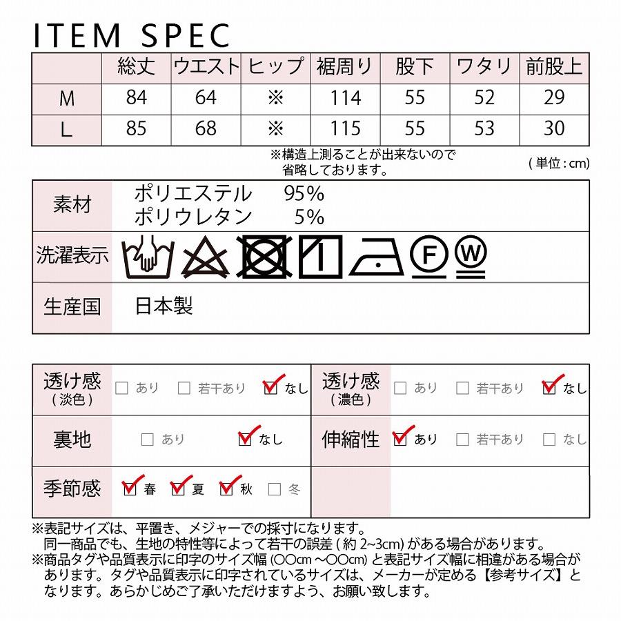 らくさら ワイドパンツ (送料無料)