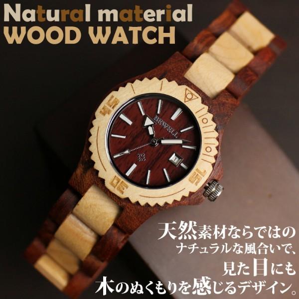天 然 素 材  木製腕時計  日付カレンダー 軽い 軽量  WDW001-01 レディース腕時計  (送料無料)